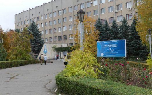 Городская больница №3 в Николаеве