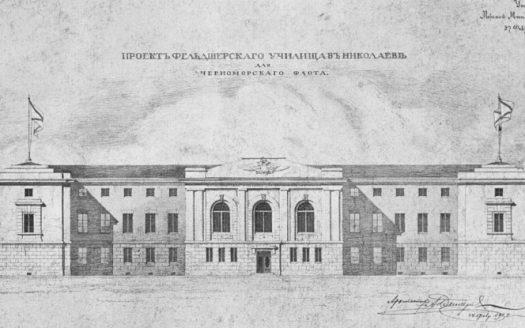 Фельдшерское училище при Николаевском морском госпитале