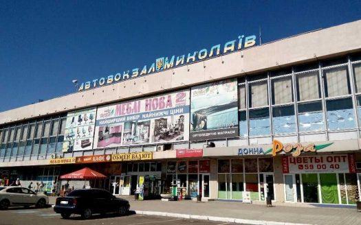 Междугородный автовокзал Николаева