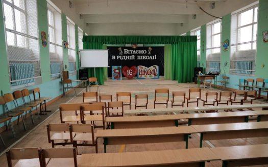 Николаевская школа №16 в Терновке