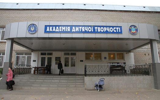 Академия детского творчества в Николаеве