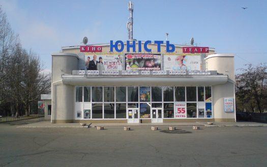 """Кинотеатр """"Юность"""" в Николаеве"""