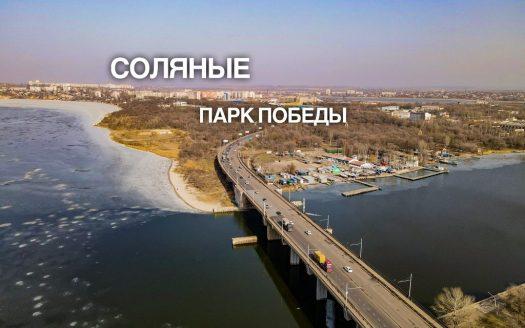 Микрорайон Соляные, Центральный район
