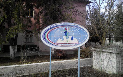 """Учебный воспитательный комплекс І ступени №1 """"Семицветик"""""""
