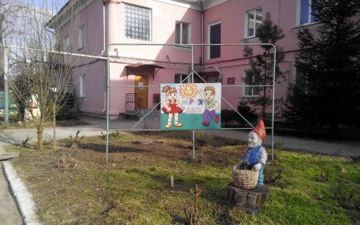 Детский сад № 69 «Мечта»